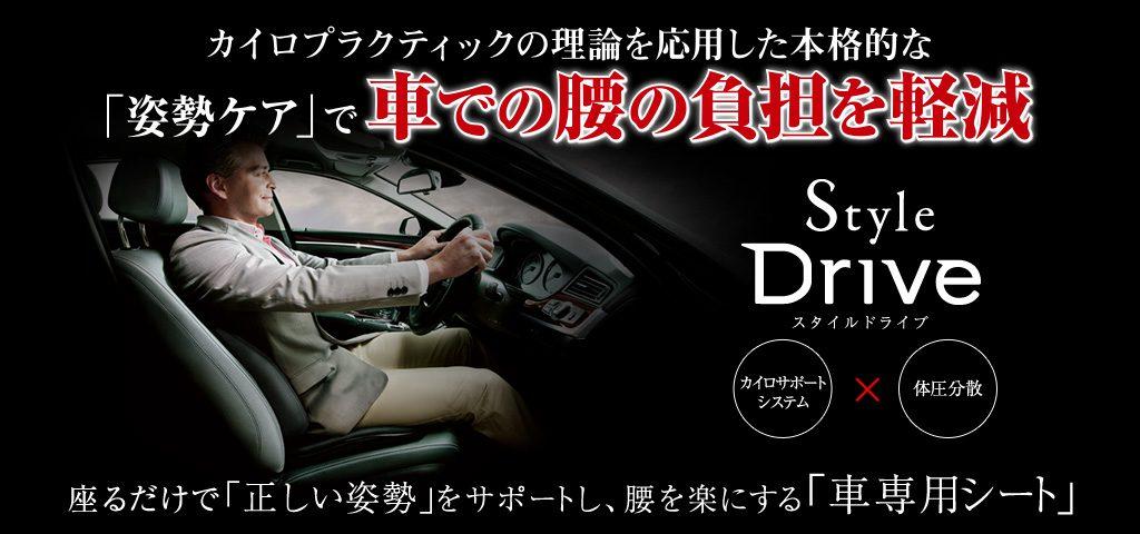 MTG ドライブ